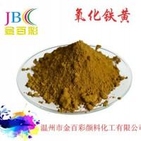 **推荐  木塑地板用无机颜料氧化铁黄 品种齐全