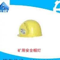 LED矿用安全帽灯    质量优良  自产直销  专业设计